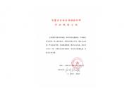 注册会计师行业诚信公约